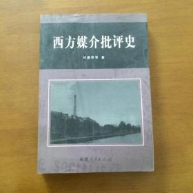 西方媒介批评史  刘建明  福建人民出版社