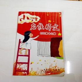 R125483 小学生名校作文·2011第十六辑