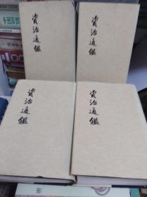 资治通鉴  四册全,71年巨册精装