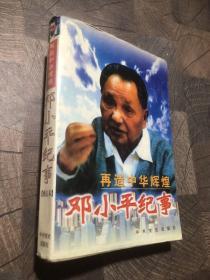 邓小平纪事
