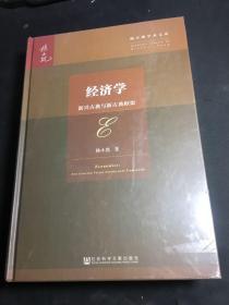 杨小凯学术文库:经济学