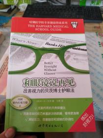 和眼镜说再见 改善视力的贝茨博士护眼法
