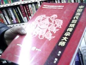 中国当代剪纸传承大师《陈巨中卷》