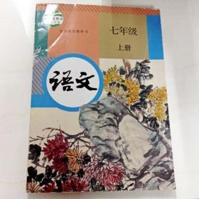 R134772 义务教育教科书--语文  七年级 上册