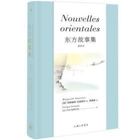 东方故事集(图本) 外国现当代文学 ()玛格丽特·尤瑟纳尔