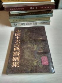 中国十大古典喜剧集(竖版简体)