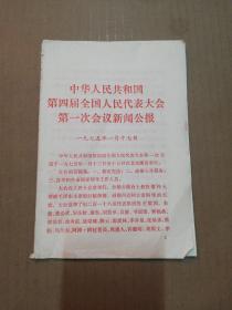 中华人民共和国第四届全国人民代表大会第一次会议新闻公报  (初版)