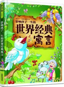 彩书坊:影响孩子一生的世界经典寓言(1卷注音版)
