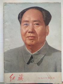 红旗杂志1976/5