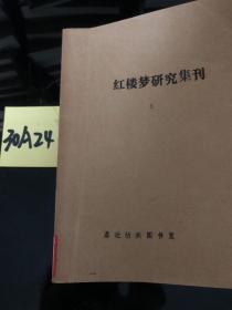 红楼梦研究集刊第五集