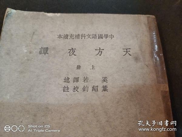 天方夜谭 民国旧书 =品相如图繁体竖版 重庆大学城古籍书店28架 =上册。
