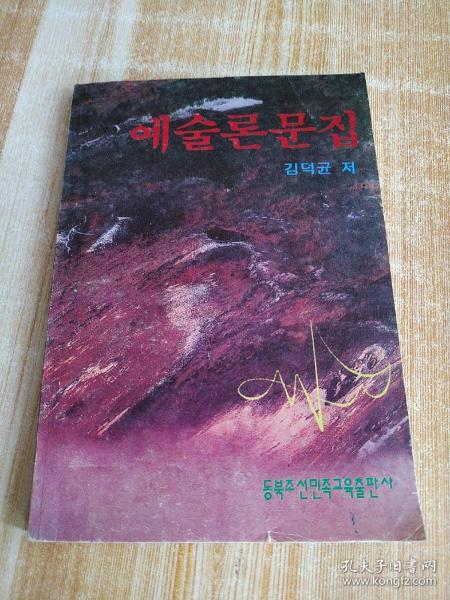 艺术论文集  예술론문집 (朝鲜文)