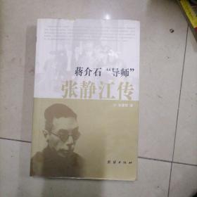 蒋介石导师张静江传