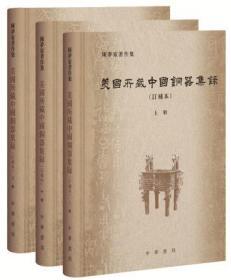 美国所藏中国铜器集录(陈梦家著作集 订补本 16开精装 全三册)