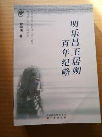 朔州历史文化丛书 明乐昌王居朔百年纪略