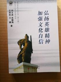 朔州历史文化丛书 第7辑 西汉弘扬英雄精神加强文化自信