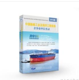 现货正版 中国船舶工业及海洋工程装备企事业单位名录0A22d