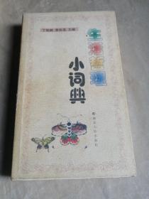 包邮 生活哲理小词典
