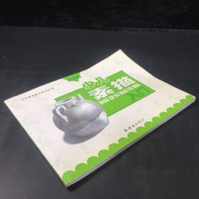 少儿素描入门(静物篇)/少儿美术技法系列丛书(横开本)(书角轻微卷角 )