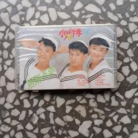 磁带:小虎队(2)
