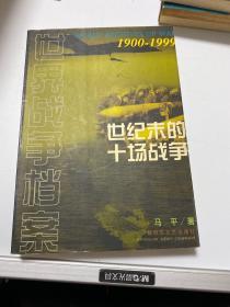 世纪末的十场战争  【27层】