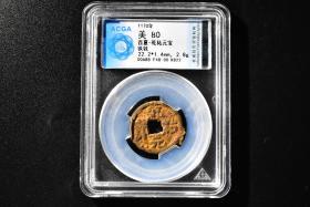 (丙7823)ACGA评级 西夏-乾祐元宝 铁钱 一枚 美80 1170年 铁钱 中国古代 古钱币
