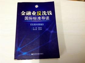 I257809 金融业反洗钱国际标准导讯【汉英对照版】