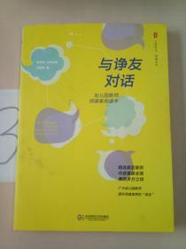 大夏书系·与诤友对话:幼儿园教师师德案例读本