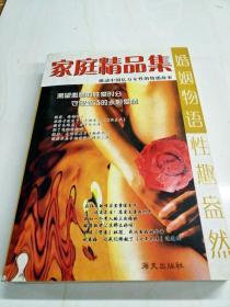 I263078 家庭精品集:婚姻物语兴趣盎然--感动中国亿万女性的情感故事【一版一印】