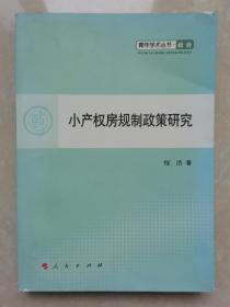 小产权房规制政策研究—青年学术丛书