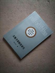 北魏考课制度研究(32开本)(实物如图,图货一致的, 一书一图的)