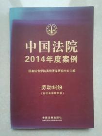 中国法院2014年度案例:劳动纠纷(含社会保险纠纷)