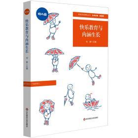 特色学校聚焦丛书:快乐教育与内涵生长9787576005172华东师范大学刘静