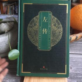中华国粹经典文库:左传 精装