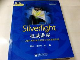 I270070 Silverlight权威讲座--ASP.NET整合秘技与独家案例剖析