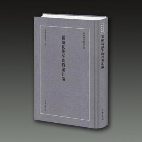 祁阳抗战军政档案汇编(16开精装 全一册 )