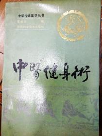 I281773 中医健身术--中华传统医学丛书