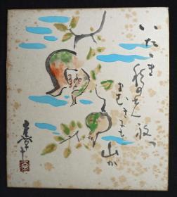 【日本回流】原装精美卡纸 幸草 国画作品《石榴》一幅(纸本镜心,尺寸:27*24cm,钤印:一乘)HXTX214055