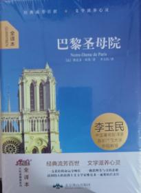 巴黎圣母院(全译本)/大悦读