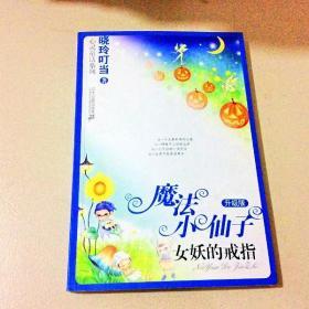 R103998 心灵童话系列-魔法小仙子升级版·女妖的戒指