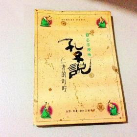 R103314 孔子说·仁者的叮咛--蔡志忠漫画