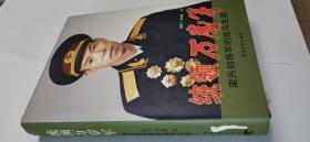 统领万岁军---梁兴初将军的戎马生涯(精装,夫人任桂兰签赠)