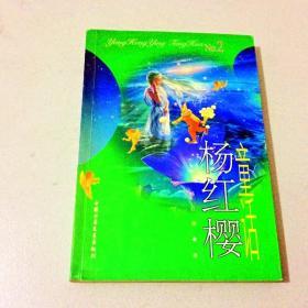 R105251 杨红樱童话2
