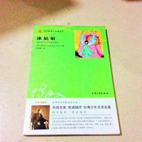 R106267 冰姑娘-语文新课标阅读丛书