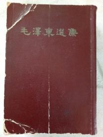 《毛泽东选集》一卷本 1966年3月 北京一版一印  软精装 用辞典纸