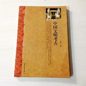 R111892 中国文明考古--青少年必读知识文丛(一版一印)