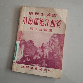 地理小丛书:革命摇篮江西省
