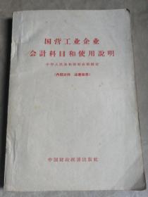 包邮 国营工业企业会计科目和使用说明
