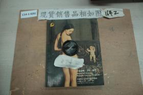 中国保利2006广州夏季拍卖会:中国油画,水彩,雕塑