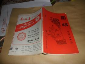 围棋 杂志(1982年 第1 期)